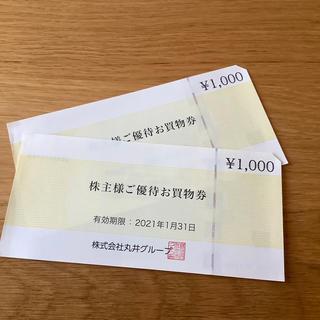 マルイ(マルイ)のマルイ・株主優待お買い物券2000円分(ショッピング)
