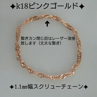 ジャスミン様専用 k18リング(PG) スクリューチェーンリング 18金 18k(リング)