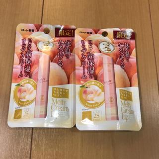 ロートセイヤク(ロート製薬)のメルティクリームリップ ☆完熟白桃 2本(リップケア/リップクリーム)