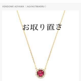 Vendome Aoyama - ヴァンドーム青山 ルビー ネックス