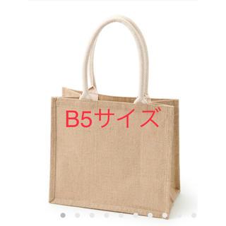 ムジルシリョウヒン(MUJI (無印良品))の無印良品 ジュートマイバッグ B5 天然素材(トートバッグ)
