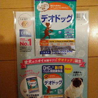 ディーエイチシー(DHC)のDHC デオドッグ ペット用健康食品 犬用 試供品(ペットフード)