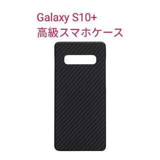 ギャラクシー(Galaxy)の(新品未開封) Galaxy S10+ 高級スマホケース カバー ケース(Androidケース)