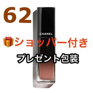 CHANEL - CHANELアリュール ラック  62 スティル ルージュアリュールラック
