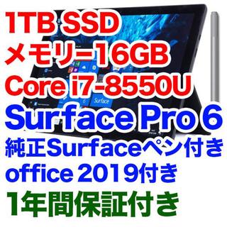 マイクロソフト(Microsoft)のSurface Pro 6 i7 1TB 16GB office/保証/ペン付(ノートPC)