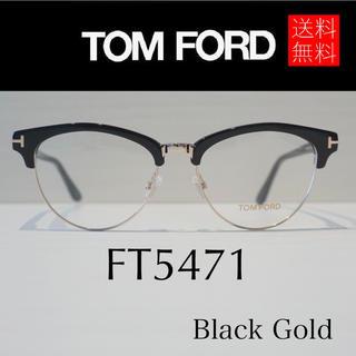 トムフォード(TOM FORD)の【新品】TOM FORD トムフォード TF5471 メガネ ブラック 黒(サングラス/メガネ)