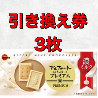 セブンイレブン チョコレート アルフォート ミニチョコプレミアム 濃ミルク(菓子/デザート)