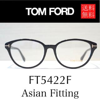 トムフォード(TOM FORD)の【新品】TOM FORD トムフォード メガネ TF5422F アジアンフィット(サングラス/メガネ)