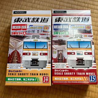 バンダイ(BANDAI)のBトレインショーティー 東武鉄道 300・350系 A ・Bセット(鉄道模型)
