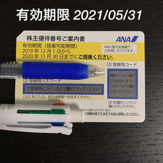 ANA(全日本空輸) - ANA 株主優待券 2021年5月31日まで