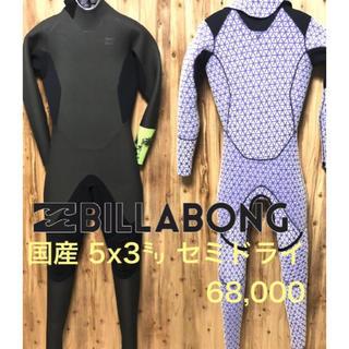 ビラボン(billabong)のLサイズ ビラボン セミドライ フルスーツ ウェットスーツ ウエットスーツ 新品(サーフィン)