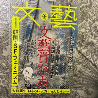 文藝 2020年 11月号(アート/エンタメ/ホビー)