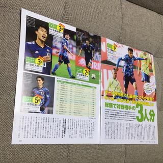 サッカー日本代表 市場価値 FLASH 10月6日号 3ページ(サッカー)