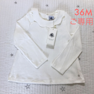 PETIT BATEAU - 新品未使用  プチバトー  衿付  カットソー  36m