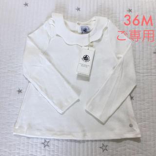 プチバトー(PETIT BATEAU)の*ご専用* 新品未使用  プチバトー  衿付  カットソー  36m(Tシャツ/カットソー)