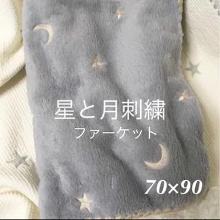 星と月刺繍 ファーケット✨韓国イブル  ベビー お昼寝75×90ライトグレー