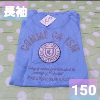 コムサイズム(COMME CA ISM)の未使用!コムサ ロングTシャツ☆150☆COMME CA ISM 水色(Tシャツ/カットソー)
