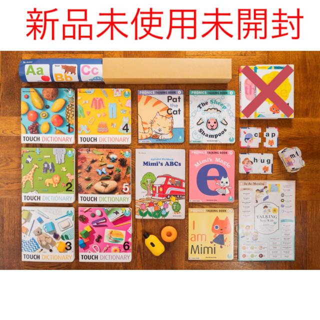 ワールドワイドキッズ新品未使用フォニックス DVD以外のフルセット キッズ/ベビー/マタニティのおもちゃ(知育玩具)の商品写真