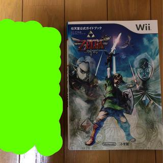 ニンテンドウ(任天堂)の『ゼルダの伝説 スカイウォードソード Wii』公式ガイドブック(その他)