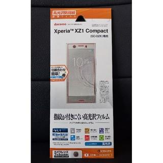 Xperia XZ1 Compact フィルム 高光沢 G878XZ1C(保護フィルム)