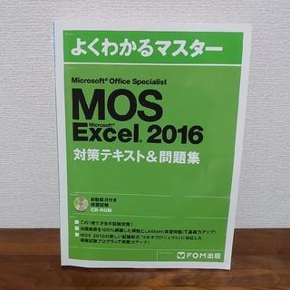 モス(MOS)のよくわかるマスター MOS Excel 2016 対策テキスト&問題集 FOM(資格/検定)