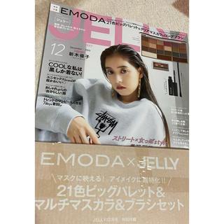 エモダ(EMODA)のJELLY×EMODA 12月号 付録(コフレ/メイクアップセット)