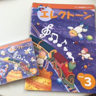 ヤマハ(ヤマハ)のYAMAHA エレクトーン 教材 楽譜+CD STEP3(楽譜)
