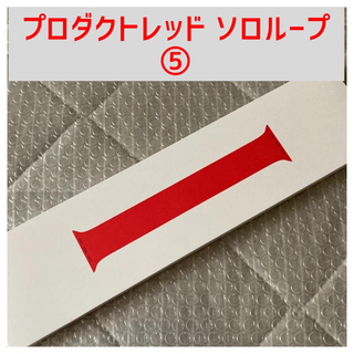 Apple - 新品未開封品 44㎜ プロダクトレッド ソロループ サイズ-⑤