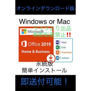 Microsoft - 即送付可能●新品●オフィス2019 永久使用◆簡単インストール◆