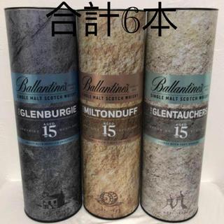 バランタインカシミヤ(BALLANTYNE CASHMERE)のバランタイン シングルモルト15年 6本 700ml 新品 箱付 (ウイスキー)