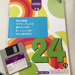 ヤマハ(ヤマハ)のエレクトーン ヒットソング・シリーズ グレード7〜6級 vol.24(楽譜)