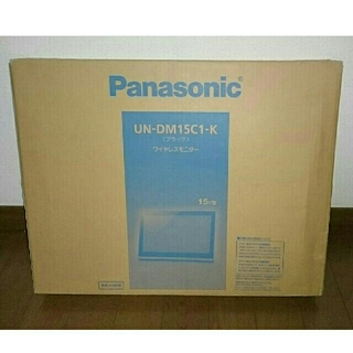 Panasonic - Panasonic UN-DM15C1 DIGAモニター プライベートビエラ