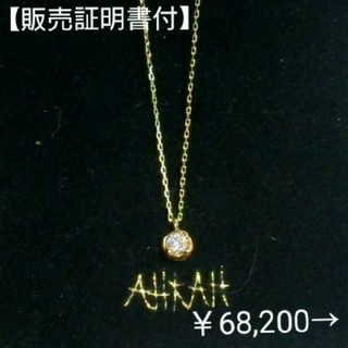 AHKAH - アーカー 0.1ct一粒ダイヤモンドのK18ネックレス