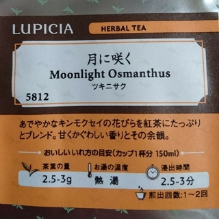 LUPICIA - ルピシア  月に咲く
