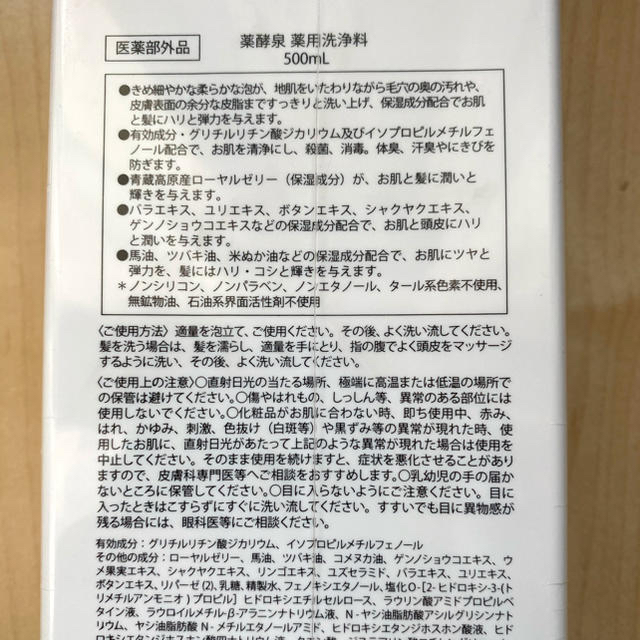 薬酵泉 【薬用全身洗浄料】500g   1本 コスメ/美容のボディケア(ボディソープ/石鹸)の商品写真
