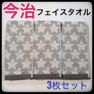 イマバリタオル(今治タオル)のフェイスタオル 今治タオル まとめて 3枚 セット 日本製 星柄 グレーブランド(タオル/バス用品)