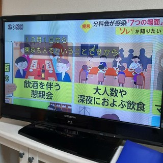 三菱 - 三菱 液晶テレビ 32型 LCD-32BHR500