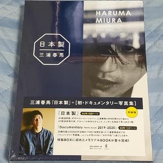 三浦春馬 日本製 Documentary PHOTO BOOK 2巻セット