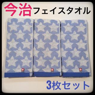 イマバリタオル(今治タオル)のフェイスタオル 今治タオル まとめて 3枚 セット 日本製 星柄ブルー ブランド(タオル/バス用品)