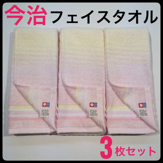 イマバリタオル(今治タオル)のフェイスタオル 今治タオル まとめて 3枚 セット 日本製 ピンク ブランド(タオル/バス用品)