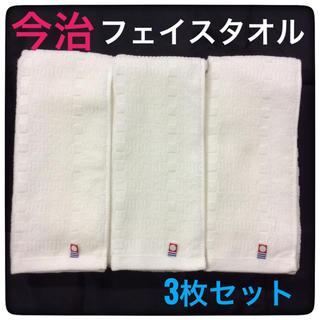 イマバリタオル(今治タオル)のフェイスタオル 今治タオル まとめて 3枚 セット 日本製 ホワイト白 ブランド(タオル/バス用品)
