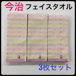イマバリタオル(今治タオル)のフェイスタオル 今治タオル まとめて 3枚 セット 日本製 パープル ブランド(タオル/バス用品)