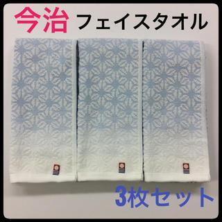 イマバリタオル(今治タオル)のフェイスタオル 今治タオル まとめて 3枚 セット 日本製 ブルー ブランド(タオル/バス用品)