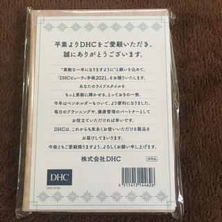 ディーエイチシー(DHC)のDHCビューティー手帳2021(手帳)