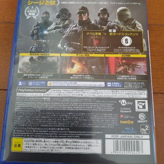 レインボーシックス シージ アドバンスエディション PS4 エンタメ/ホビーのゲームソフト/ゲーム機本体(家庭用ゲームソフト)の商品写真