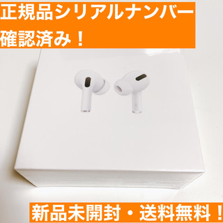 Apple - 「国内正規品」AirPods Pro MWP22J/A/apple 新品未開封