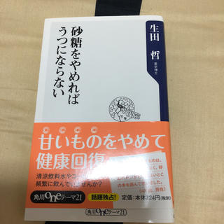 カドカワショテン(角川書店)の砂糖をやめればうつにならない(健康/医学)