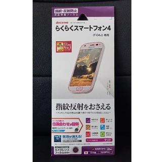 らくらくスマートフォン4 F-04J専用フィルム(保護フィルム)