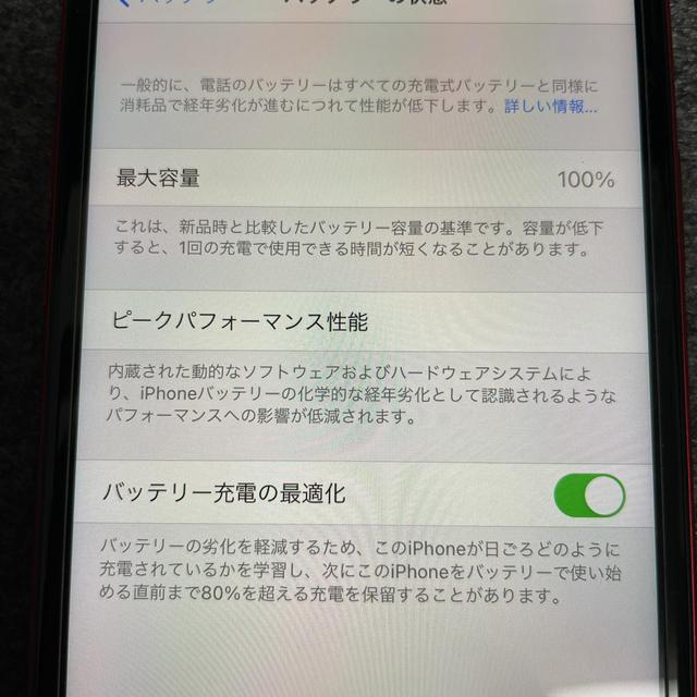Apple(アップル)のiphone11 64gb red simフリー 本体のみ スマホ/家電/カメラのスマートフォン/携帯電話(スマートフォン本体)の商品写真