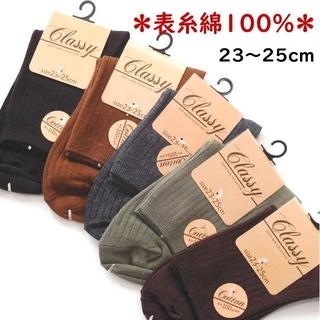 表糸綿100%  リブソックス クルー丈  婦人 靴下 23-25cm